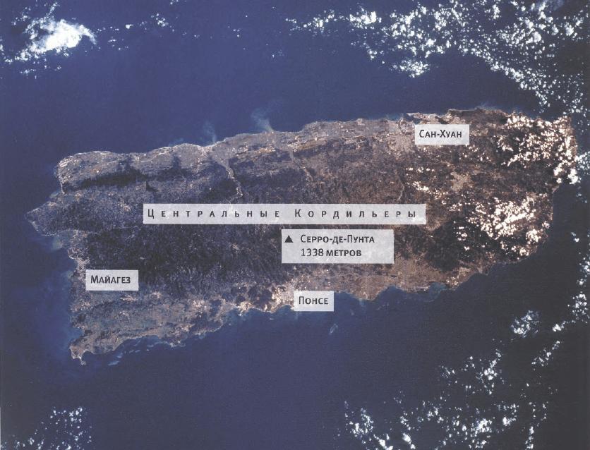 Остров Пуэрто-Рико. Снимок из космоса. Кофе произрастает на высоте 300-100 метров на плодородной вулканической почве Центральных Кордильер