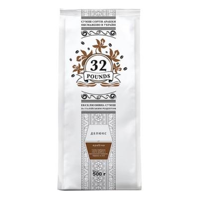 Кофе 32 POUNDS Делюкс в зернах 500г height=